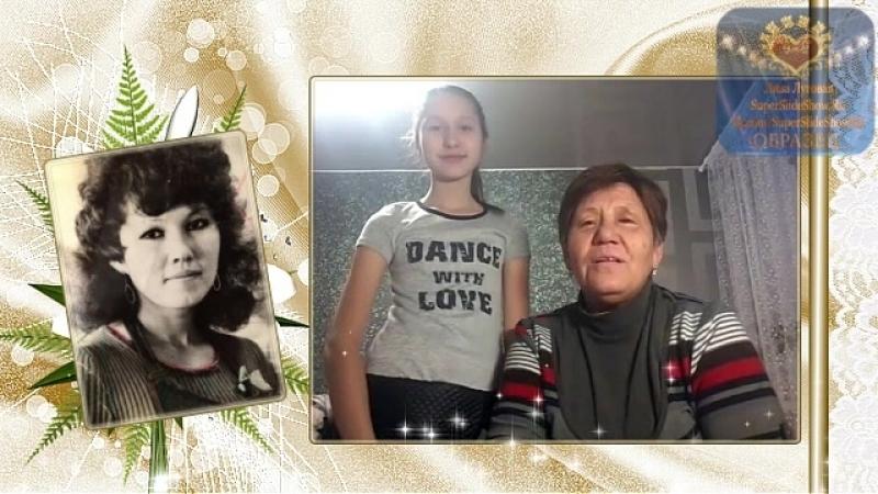 От всей души поздравляем любимую Маму с Юбилеем 55 лет