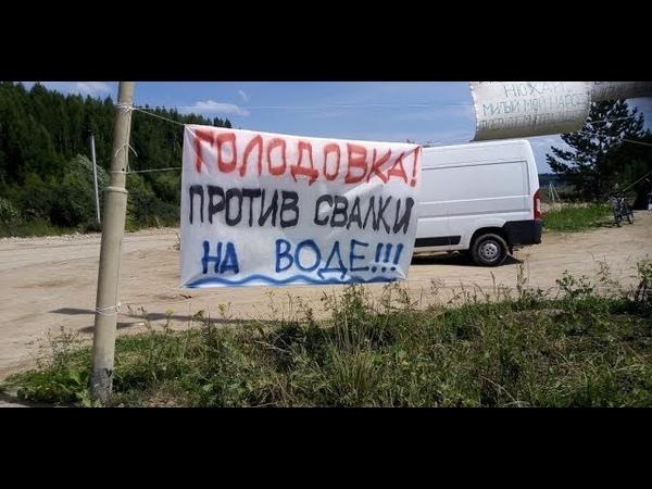 ГОЛОДАТЬ ДО СМЕРТИ! Женщины Щелканово идут до конца.