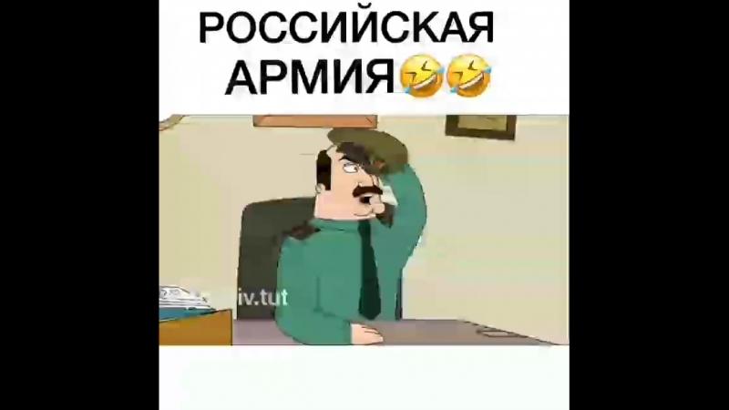 Российская Армия😂