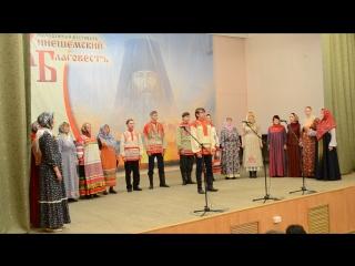 Хор кинешемских горожан «Васильково поле» под управлением Фокиной С. Ю.