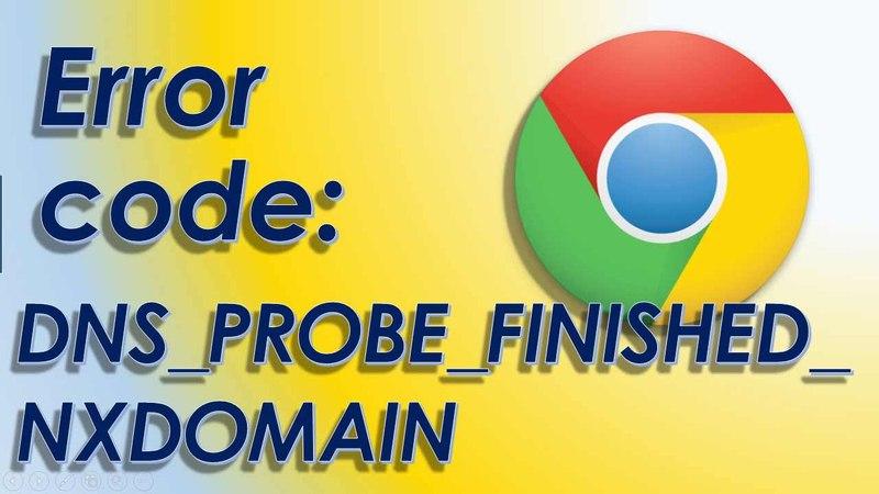 100% Решение проблемы DNS_PROBE_FINISHED_NXDOMAIN за две минуты