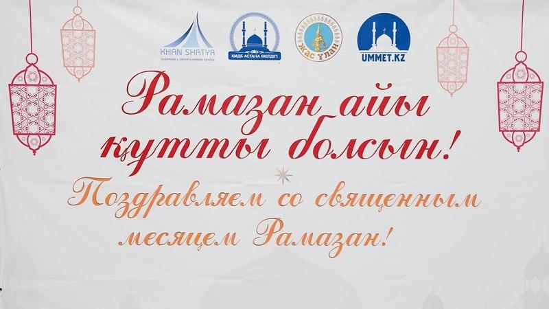Астаналықтар барша қазақстандықтарды Рамазан айымен құттықтады! | www.ummet.kz | Ramazanmubarak