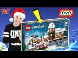 Папа Роб: сборка новогодней станции #LEGO CREATOR EXPERT 10259 и волшебного автобуса! Часть 1