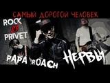Нервы Papa Roach - Самыи