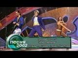 группа Hi-Fi - А мы любили (Песня года 2002 Отборочный Тур)