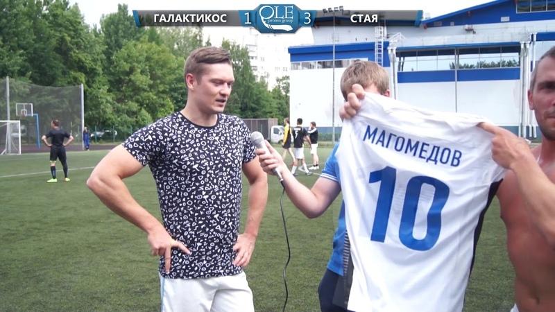 Ole Gold Cup 7x7 VI сезон. 8 ТУР. Интервью -Юрий Пашкин ФК Стая