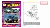 Руководство по ремонту Mazda BT-50, Ford Ranger c 2006 дизель