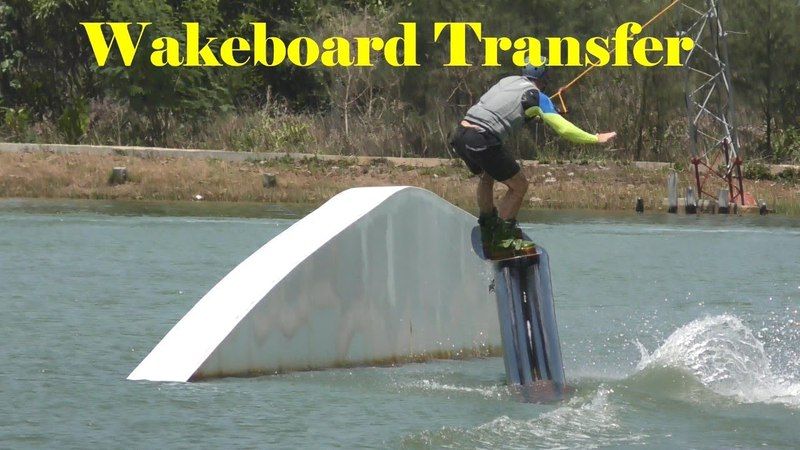 Wakeboard TRANSFER .Wakeboard tutorial. Трансфер на фанбокс.