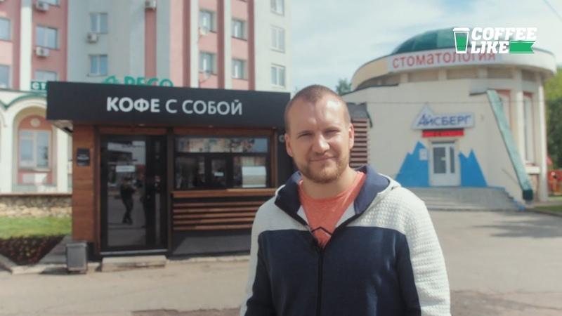 Развитие сети Coffee Like в г Киров Опыт партнера Никиты Семиларского