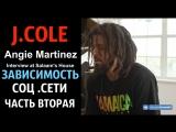 J. Cole x Angie Martinez Interview (Русская Озвучка) Зависимость. Соц Сети. Часть Вторая