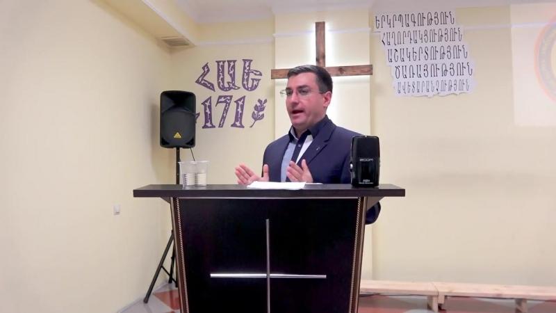 Վերապատվելի Մասիս Հակոբյան- Սուրբ Հոգու գործողությունները (27.05.18)