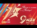 Starpro - Песни и клипы о Победе