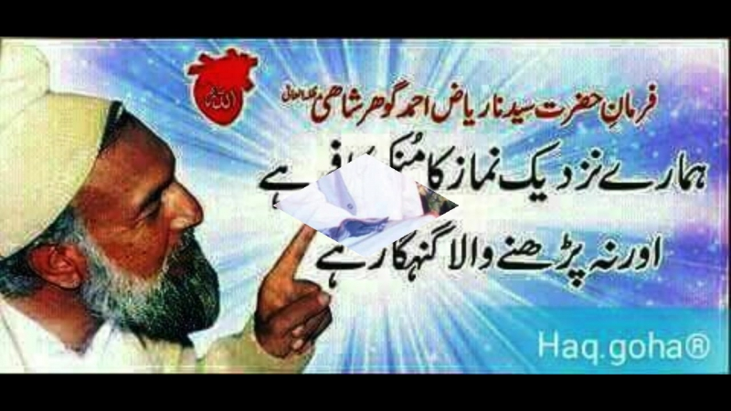 Allahu Allahu Abad Ali at Jashne Shahi part 1
