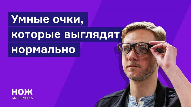 Умные очки, которые выглядят нормально