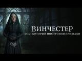 ВИНЧЕСТЕР. Дом, который построили призраки   Второй трейлер   В кино с 5 апреля