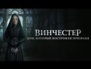ВИНЧЕСТЕР. Дом, который построили призраки | Второй трейлер | В кино с 5 апреля