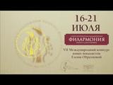 I отборочный тур (День 3, 1 возрастная группа) VII Международного конкурса юных вокалистов Елены Образцовой (Санкт-Петербург, 16-21.07.18)