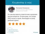Отзыв Наталии Климиной, клиентки ЕЮС
