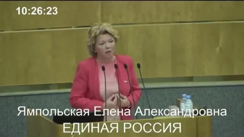 Единая Россия топит за пенсионную реформу - Ямпольская Елена Александровна