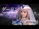 【ダーリン・イン・ザ・フランキス】XX:me - ダーリン (SARAH cover) / DARLING in the FRANXX