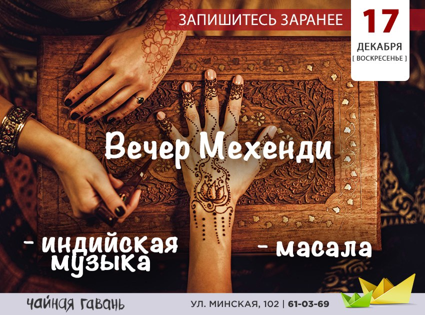 Афиша Тюмень Вечер МЕХЕНДИ