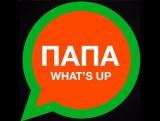 Баста - Папа Whats Up