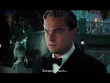 Why Me (Big Bad Voodoo Daddy) - Но почему (The Great Gatsby) русский перевод