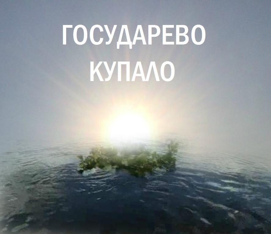 Афиша Саратов Государево Купало
