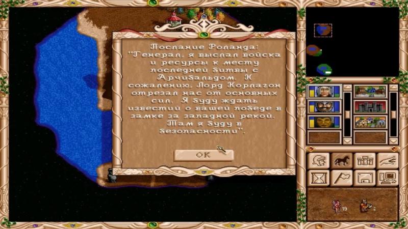 Прохождение Герои Меча и Магии 2. 9.a - Акт отчаяния (Роланд) » Freewka.com - Смотреть онлайн в хорощем качестве