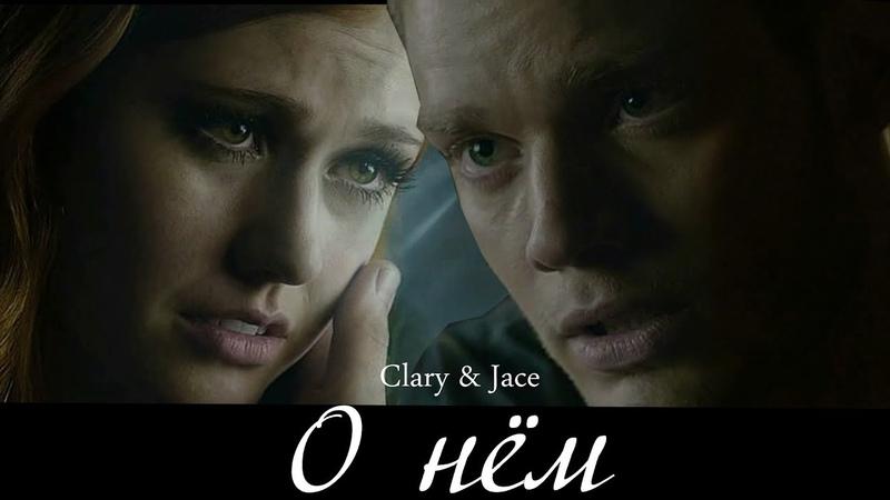 Clary Jace О нём