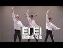 偶像练习生《EI EI》舞蹈教学练习室|TS白小白 DANCE COVER
