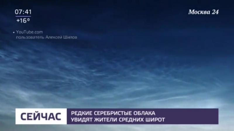 Редкие серебристые облака увидят жители средних широт Моск
