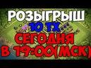 РОЗЫГРЫШ В 19 00 МСК АККАУНТ CLASH OF CLANS 10ТХ