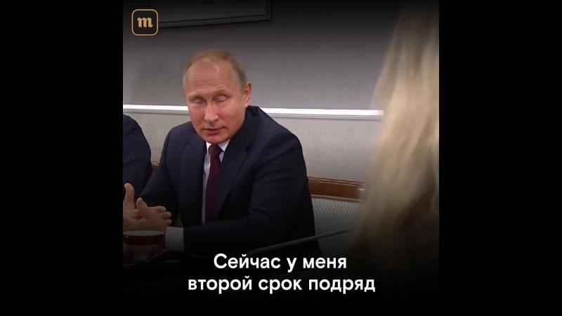 Путин пообещал не участвовать в следующих выборах президента