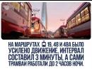 Футбольный трамвай на улице Савушкина был востребован зрителями матча Россия Египет
