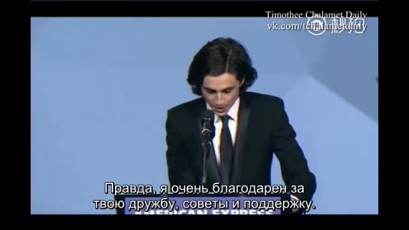 Кинопремия кинофестиваля в Палм-Спрингс: речь победителя (русские субтитры)
