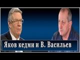 Владимир Васильев, Я Кедми 06.08.2018