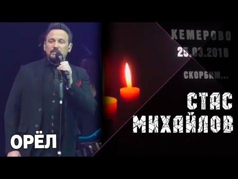 Стас Михайлов - Концертная программа Лучший День , Орёл 29 03 2018