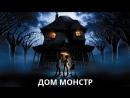Д0М М0НСТР - мультфильм