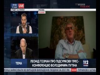 Хэх, 2-а еврея #Гозман и #Гордон комментируя слова Путина, что украинцы и русские - один народ, пытаются доказать обратное на Ук