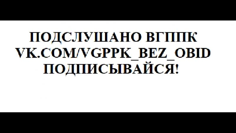 Vk.com/vgppk_bez_obid