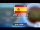 Отчёт по событию из Испании 10.12.