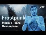 Frostpunk. Холод, голод, каннибализм и детский труд