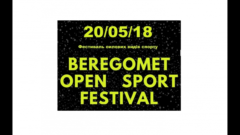 [BEREGOMET OPEN SPORT FESTIVAL 2018]