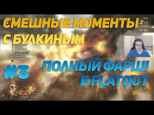 СМЕШНЫЕ МОМЕНТЫ С БУЛКИНЫМ 3 FlatOut Ultimate Carnage