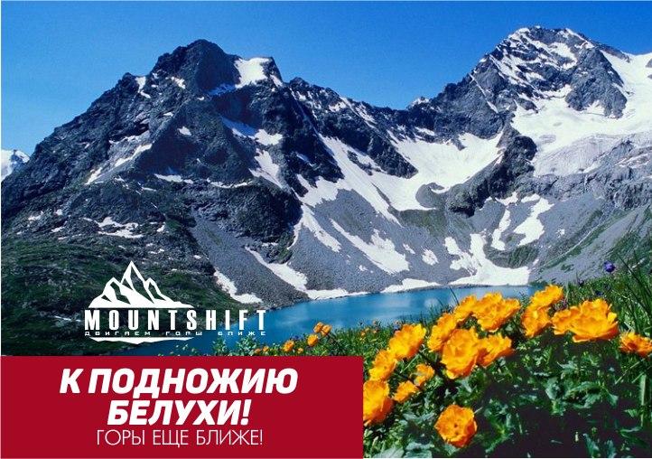 Афиша Тюмень К подножию Белухи / Едем на Алтай!