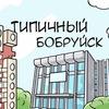 Типичный Бобруйск