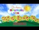 Выпускной в детском саду Золотые искорки - Машенька 2018 год клип
