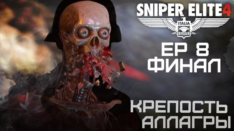 Sniper Elite 4 -Крепость Аллагры EP 8 [ФИНАЛ]