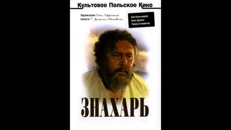 Знахарь (художественный фильм 1982 год)